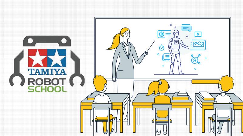タミヤロボットスクールについて