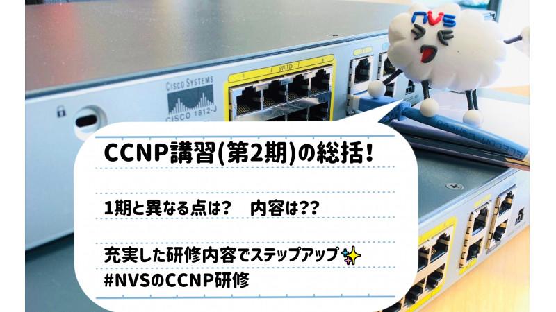 【CCNP講習(第2期)】1期と異なる点は?充実した研修内容でステップアップ✨#NVSのCCNP研修