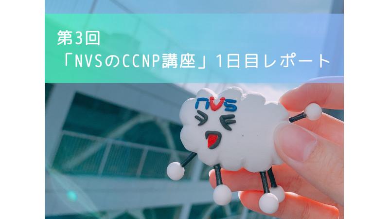 【スキルアップ】第3回「NVSのCCNP講座」1日目レポート