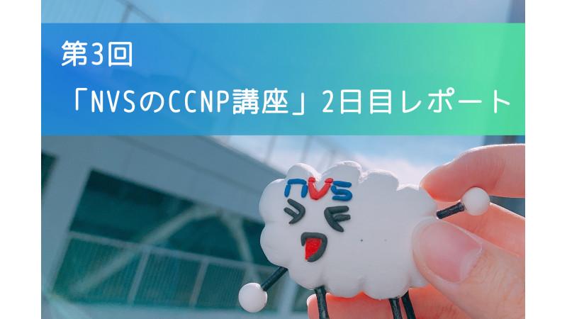【スキルアップ】第3回「NVSのCCNP講座」2日目レポート
