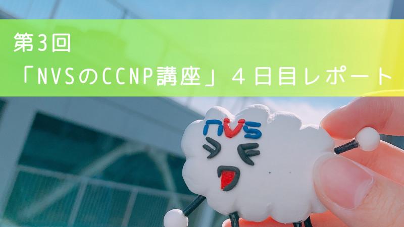 【スキルアップ】第3回「NVSのCCNP講座」4日目レポート