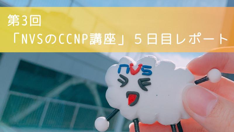 【スキルアップ】第3回「NVSのCCNP講座」5日目レポート