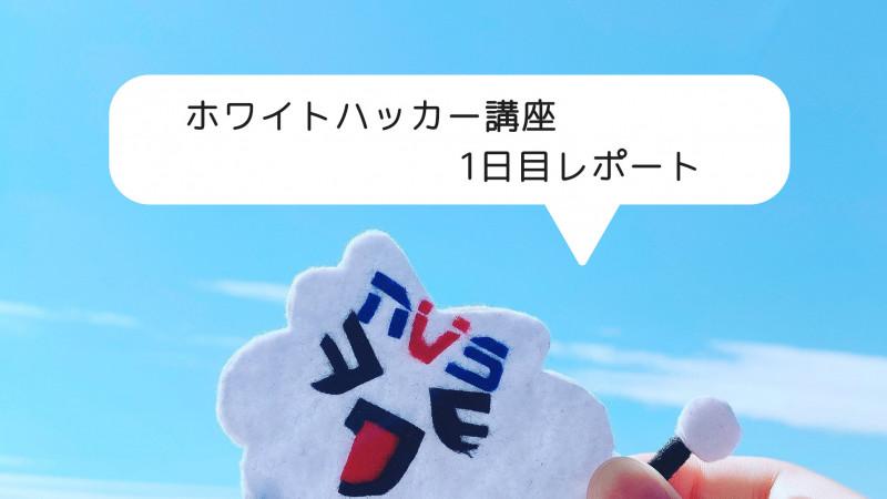 【講師は日本屈指のホワイトハッカー‼】ホワイトハッカー講座 1日目レポート