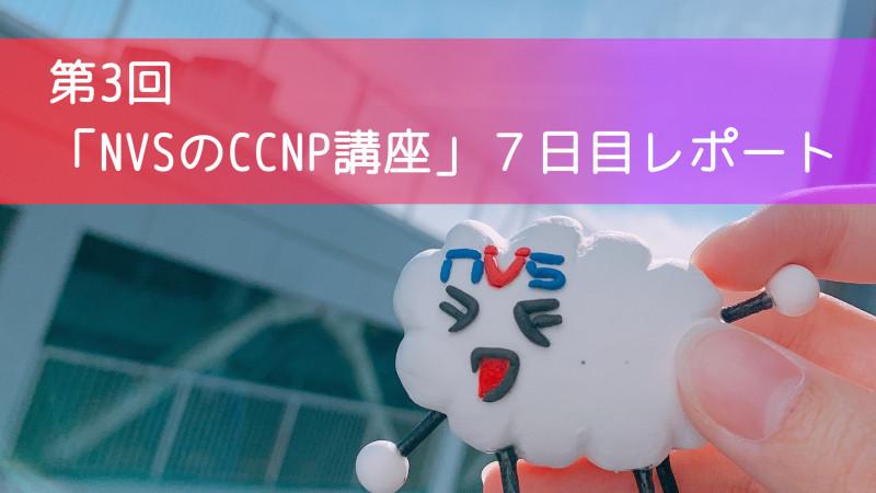 【スキルアップ】第3回「NVSのCCNP講座」7日目レポート
