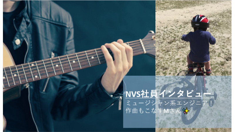 【NVS社員インタビュー#35】ミュージシャン系エンジニア!作曲もこなすMさん✨