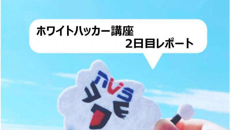 【講師は日本屈指のホワイトハッカー‼】ホワイトハッカー講座 2日目レポート