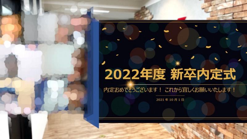 2022年度 新卒内定式を実施しました!