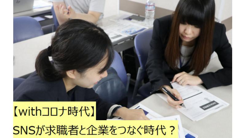 【withコロナ時代】SNSが求職者と企業をつなぐ時代?