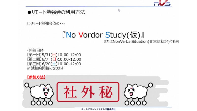 【話題のリモート勉強会】をNVS社員でやってみました!