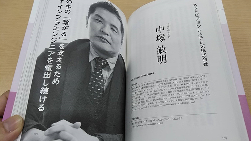 ITインフラエンジニアのためのビジョナリーカンパニーをつくる!~代表・中塚の創業ストーリー~