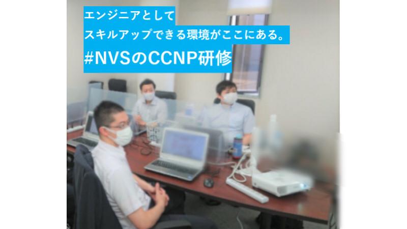 エンジニアとしてスキルアップのできる環境がここにある。#NVSのCCNP研修