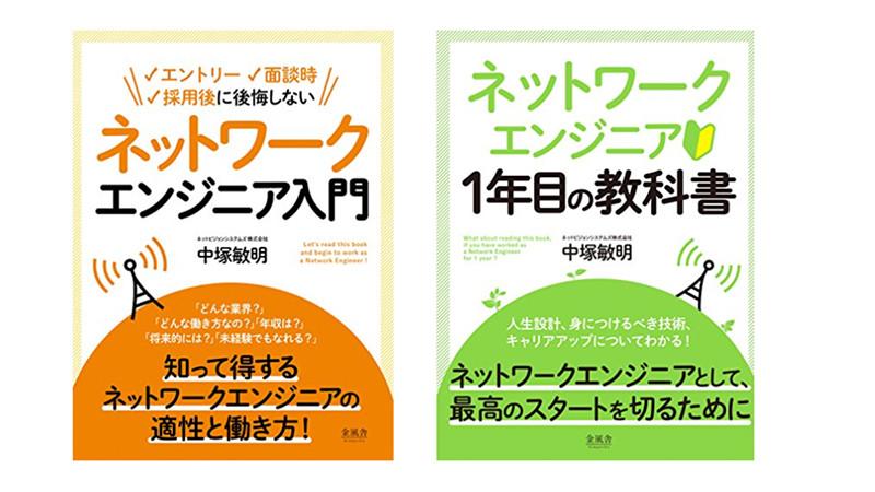 代表・中塚…実はネットワークエンジニア入門書を出版してたりします!