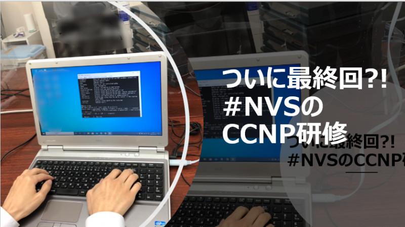 ついに最終回?! #NVSのCCNP研修