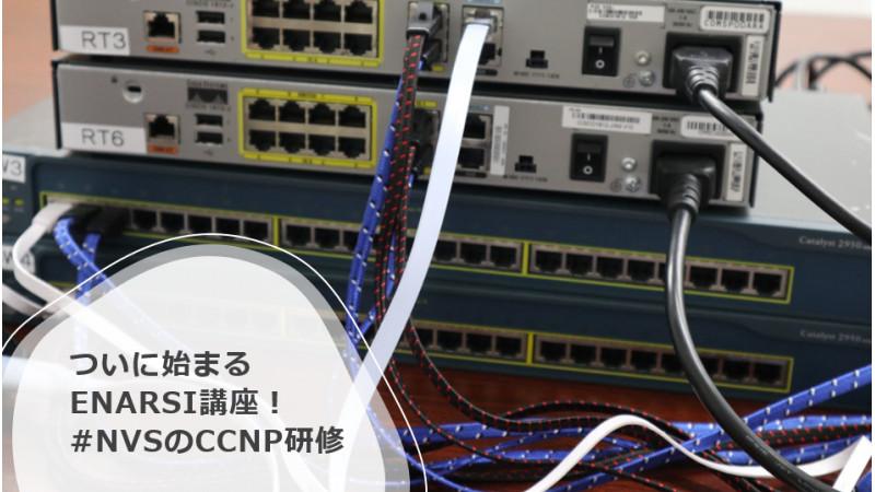 ついに始まるENARSI講座!#NVSのCCNP研修