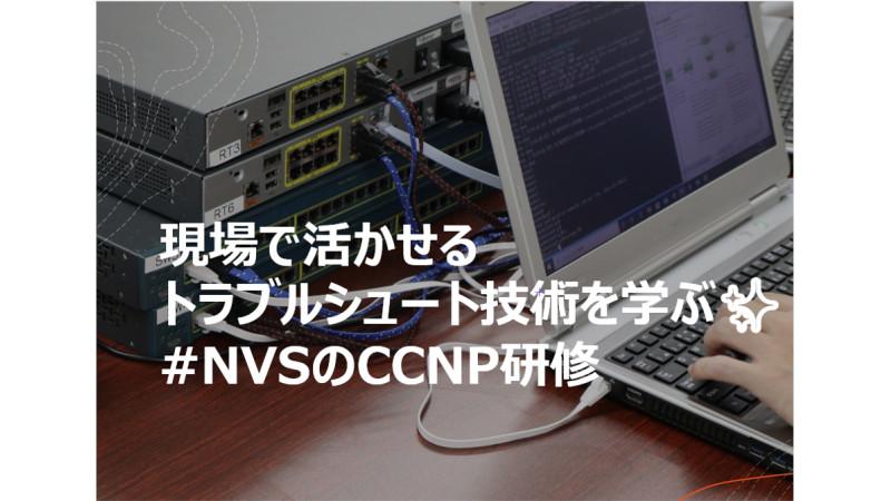現場で活かせるトラブルシュート技術を学ぶ✨#NVSのCCNP研修
