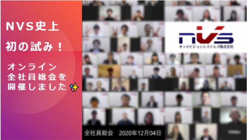 NVS史上初の試み!オンライン全社員総会を開催しました✨